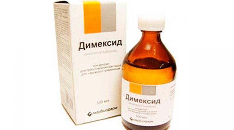 димексид МарБиоФарм