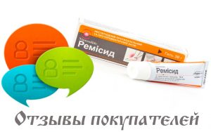 димексид отзывы - Ремисид