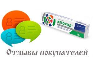 Кеторол гель отзывы