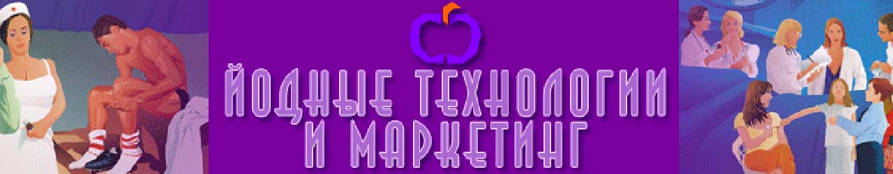 """Димексид """"Йодные технологии и маркетинг"""""""