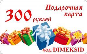 димексид подарочная карта